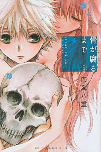 骨が腐るまで(4) (講談社コミックス)