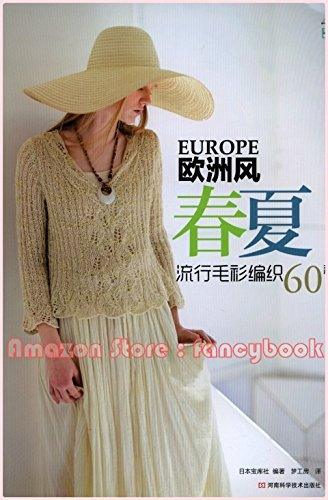 Spring Summer Crochet Knitting Ladies Wear Vest Sweater 2-in-1 Special Edition - Japanese Craft Book (Simplified Chinese - Vogue Summer Special