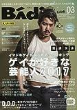 BAdi(バディ) 2017年 03 月号 [雑誌]
