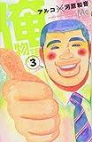 Oremonogatari!! (Ore Monogatari!!) [In Japanese] Vol.3