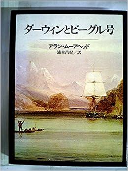 ダーウィンとビーグル号 (1982年...