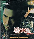Flash Point VCD Format / Cantonese and Mandarin Audio with English and Chinese Subtitles by Louis Koo Donnie Yen