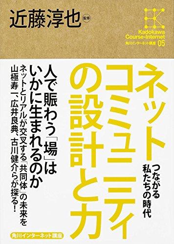角川インターネット講座 (5) ネットコミュニティの設計と力 つながる私たちの時代