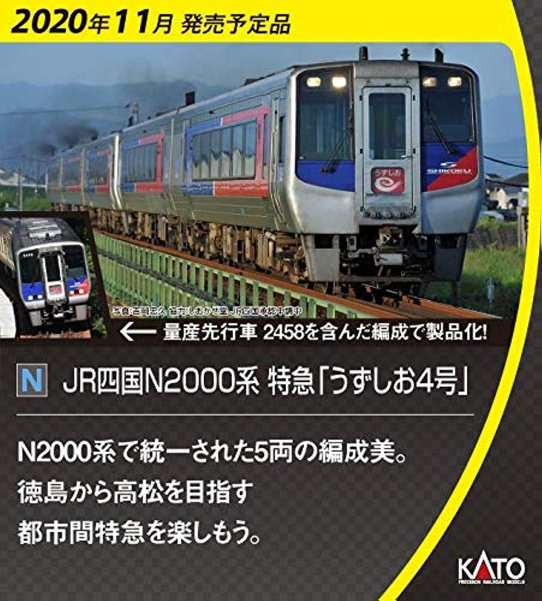 [해외] KATO N게이지 JR시코쿠N2000 계특급「우즈마키 하여 4호」5 양세트 특별 기획품 10-1628 철도 모형 디젤 카