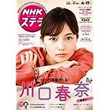 NHK ウイークリーステラ 2020年 4/17号