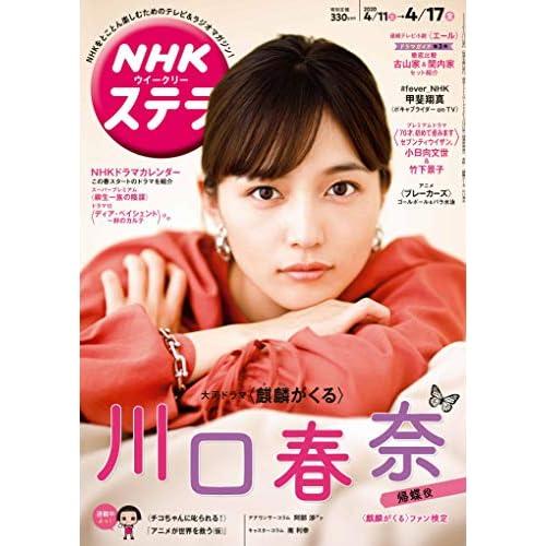 NHK ウイークリーステラ 2020年 4/17号 表紙画像