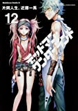 Deadman Wonderland Vol.12 (Kadokawa Comics Ace) Manga