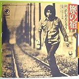 ←【検聴合格】↑針飛び無しの安心レコード】1972年・良盤・吉田拓郎「旅の宿・おやじの唄 」【EP】