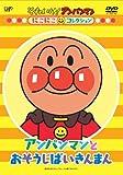 Animation - Soreike! Anpanman Nikoniko Collection Anpanman To Osoji Baikinman [Japan DVD] VPBE-13738