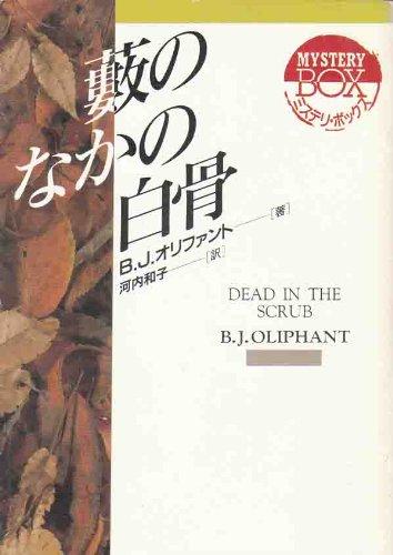 薮のなかの白骨 (現代教養文庫 (3026))