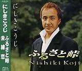Furusato Touge by Nishiki, Koji (2005-09-05)