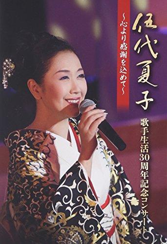 伍代夏子 / 歌手生活30周年記念コンサート-心より感謝を込めて-の商品画像