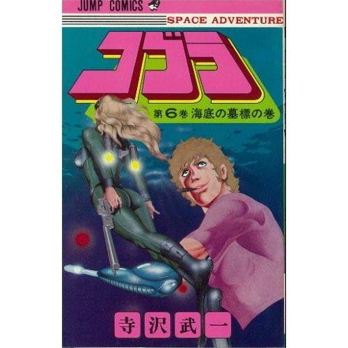 コブラ 6 (ジャンプコミックス)