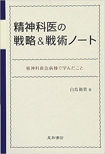 精神科医の戦略&戦術ノート -精...