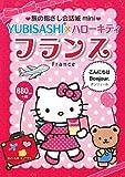 旅の指さし会話帳mini YUBISASHI×ハローキティ フランス(フランス語)