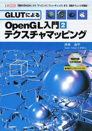 GLUTによるOpenGL入門2 テクスチャマッピング [CD-ROM付]