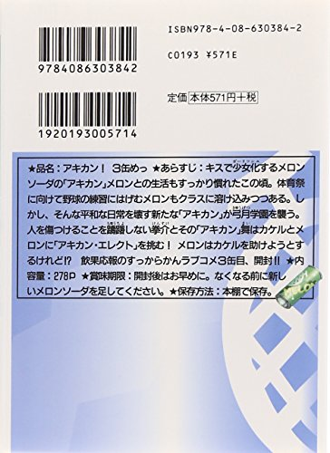 Akikan! 3 cans message (Akikan! Series) (Shueisha Super Dash Bunko) (2007) ISBN: 4086303841 [Japanese Import]