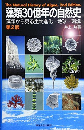 藻類30億年の自然史―藻類からみる生物進化・地球・環境