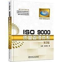 ISO 9000质量管理体系(第3版)