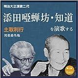 添田唖蝉坊・知道を演歌する 第三集