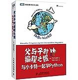 图灵程序设计丛书·父与子的编程之旅:与小卡特一起学Python(封面随机)