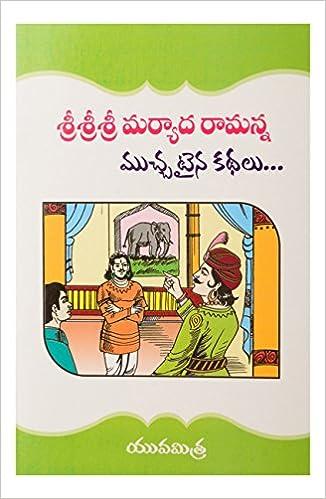 maryada ramanna stories in telugu pdf free download