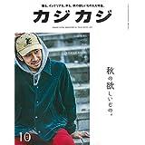 カジカジ 2017年10月号 小さい表紙画像