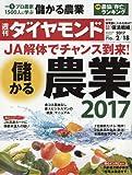 週刊ダイヤモンド 2017年 2/18 号 [雑誌] (儲かる農業2017)