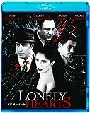 ロンリーハート [Blu-ray]