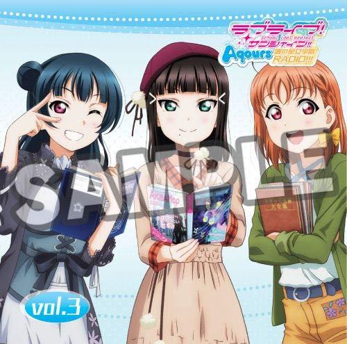 ラジオCD「ラブライブ!サンシャイン!! Aqours浦の星女学院RADIO!!!」vol.3の商品画像