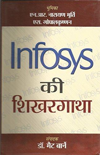 infosys-ki-shikhargatha-hindi-edition