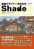 建築デザイナーのためのShade