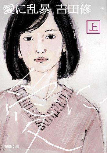 愛に乱暴 上 (新潮文庫)