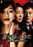 [DVD]妻が帰ってきた~復讐と裏切りの果てに~ DVD-BOX 2
