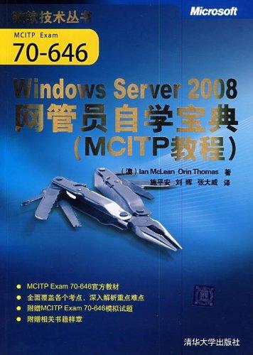 windows server 2008 tutorial - 9
