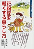 (I make a living and safety series) way of life that lightly hay fever (2008) ISBN: 4861870453 [Japanese Import]