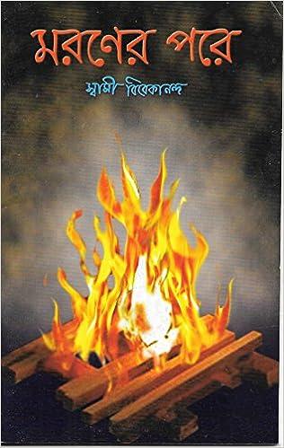 Moroner Pore Bangla Book