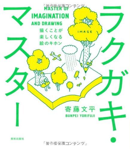 ラクガキマスター 描くことが楽しくなる絵のキホン 寄藤 文平 本