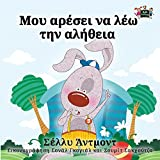 img - for I Love to Tell the Truth: Greek Edition (Greek Bedtime Collection) book / textbook / text book