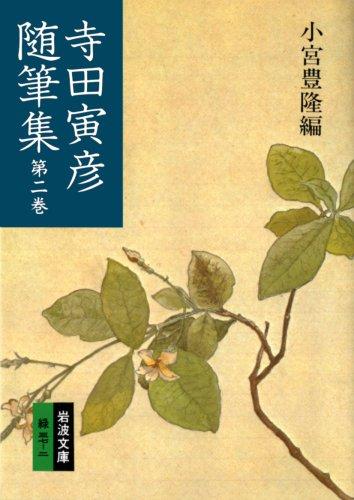 寺田寅彦随筆集 (第2巻) (岩波文庫)