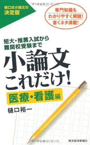 Download Senmon chishiki mo wakariyasuku kaisetsu kaku neta mansai PDF