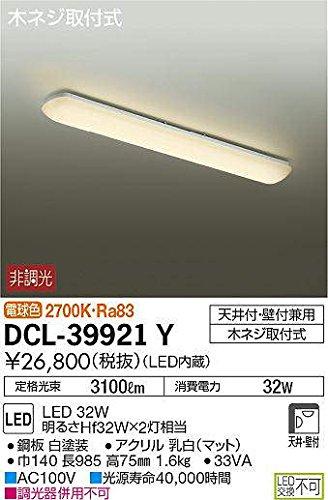 大光電機(DAIKO) LEDシーリング (LED内蔵) LED 32W 電球色 2700K DCL-39921Y LED32W  B01FS46Y2A