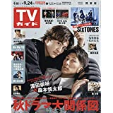 週刊TVガイド 2021年 9/24号