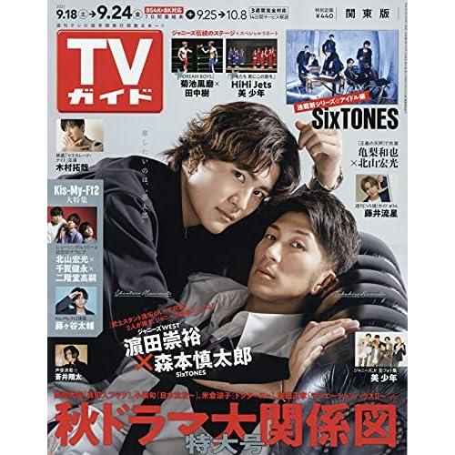 週刊TVガイド 2021年 9/24号 表紙画像