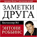 Notes from a Friend [Russian Edition]: A Quick and Simple Guide to Taking Charge of Your Life Hörbuch von Anthony Robbins Gesprochen von: Maxim Kireev