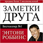 Notes from a Friend [Russian Edition]: A Quick and Simple Guide to Taking Charge of Your Life | Anthony Robbins