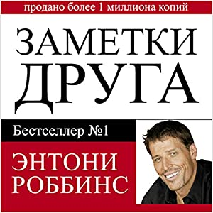 Notes from a Friend [Russian Edition]: A Quick and Simple Guide to Taking Charge of Your Life Audiobook by Anthony Robbins Narrated by Maxim Kireev