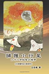 Bu Huo Xiao Xing Xing: The Capture of Asteroid X19380A: A Race between China and the United States to Capture Asteroids (Chinese Edition) Paperback
