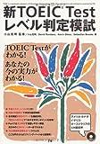 新TOEIC Test レベル判定模試