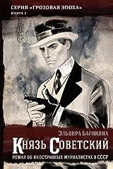 Knyaz Sovetskii (Grozovaya epokha) (Volume 3) (Russian Edition) by Elvira Baryakina (2015-10-01) Paperback